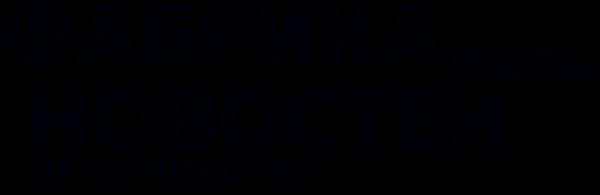 PR-агентство Фабрика новостей, пиар услуги, pr в Спб