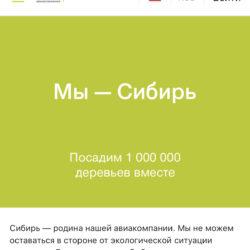 Мы Сибирь s7